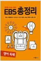 EBS 총정리 영어 독해 (2017년)