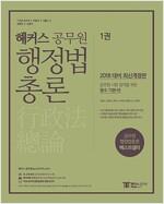 2018 해커스 공무원 행정법총론 - 전3권 (고봉기, 김동진)