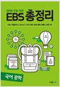 EBS 총정리 국어 문학 (2017년)