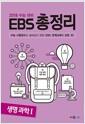 EBS 총정리 생명과학 1 (2017년)