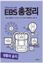 EBS 총정리 생활과 윤리 (2017년)