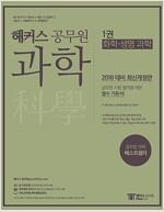2018 해커스 공무원 과학 (화학 / 생명과학, 물리 / 지구과학) - 전2권