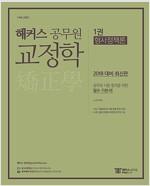 2018 해커스 공무원 교정학 - 전2권