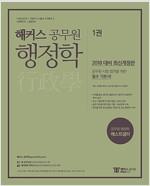 2018 해커스 공무원 행정학 - 전2권 (서현.조철현)