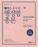 2018 해커스 공무원 행정법총론 - 전2권 (이상현)