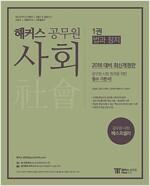 2018 해커스 공무원 사회 (법과 정치 / 사회문화 / 경제) - 전3권 (김종원.김종국)