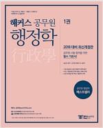 2018 해커스 공무원 행정학 - 전2권 (송상호)