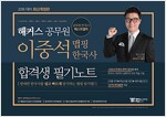 2018 해커스 공무원 이중석 맵핑 한국사 합격생 필기노트