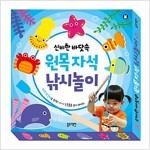 신비한 바닷속 원목 자석 낚시놀이 (책 + 원목 바다동물 12개 + 자석낚싯대 2개)