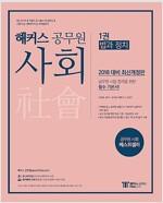 2018 해커스 공무원 사회 (경제 / 법과 정치 / 사회문화) - 전3권 (강태홍)