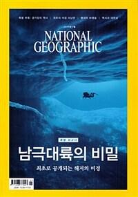 내셔널 지오그래픽 National Geographic 2017.7