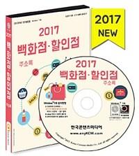 2017 백화점·할인점 주소록 - CD-ROM 1장