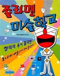 졸라맨 마술학교