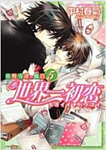 世界一初戀~小野寺律の場合5~ (あすかコミックスCL-DX) (コミック)