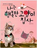 [중고] 나는 행복한 고양이 집사