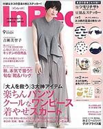 In Red (インレッド) 2017年 09月號 [雜誌] (月刊, 雜誌)