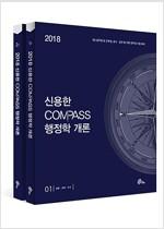 2018 9급 신용한 Compass 행정학개론 - 전2권