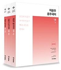 2018 이윤주 윤주국어 세트 - 전3권