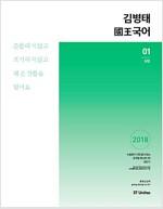 [중고] 2018 김병태 國王 국어 세트 - 전4권