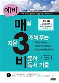 예비 매3비, 매일 지문 3개씩 푸는 비문학 독서 기출