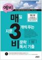 [중고] 예비 매3비, 매일 지문 3개씩 푸는 비문학 독서 기출
