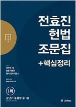 2018 전효진 헌법 조문집 + 핵심정리