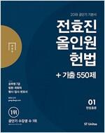2018 전효진 올인원 헌법 + 기출 550제 세트 - 전3권