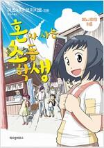 혼자 사는 초등학생 1 : 에노시마의 여름