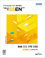 개념 SSEN 쎈 중등 수학 1 (하) (2018년)