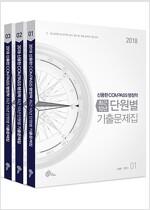 2018 신용한 7.9급 Compass 행정학 최근 10년 단원별 기출문제집 - 전3권