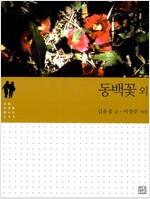 [중고] 동백꽃 외