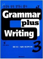 [중고] Grammar plus Writing 3