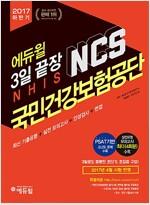 2017 하반기 에듀윌 국민건강보험공단 NCS 3일 끝장