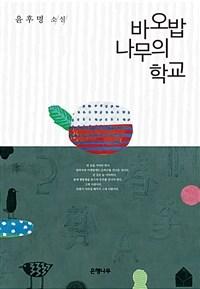 바오밥 나무의 학교 :윤후명 소설