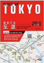 클로즈업 도쿄 New (2017~2018년 최신판)