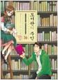 도서관의 주인 14