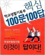 [중고] 학교생활기록부 핵심 100문 100답