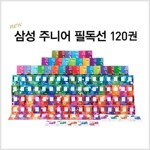 (삼성출판사) New 삼성주니어 필독선 120권 세트+ 노트 사은품 증정(랜덤발송)