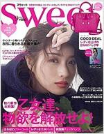 sweet (スウィ-ト) 2017年 09月號 [雜誌] (月刊, 雜誌)