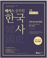 2018 해커스 공무원 한국사 - 전3권
