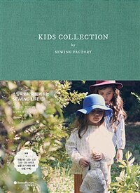 Kids Collection by Sewing Factory