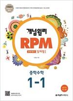 개념원리 RPM 문제기본서 수학 중1-1 (2018년)