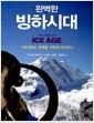 완벽한 빙하시대 - 기후변화는 세계를 어떻게 바꾸었나