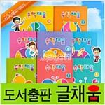 [글채움] [유치원 납품 학습지] 수학채움 전8권