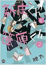 新莊くんと笹原くん2 (マ-ブルコミックス) (コミック)