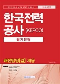 2017 기쎈 한국전력공사(KEPCO) 필기전형 배전담당(갑) 채용