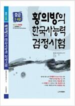 2017 황의방의 한국사 능력 검정시험 기본서 중급 (3.4급)