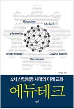 4차 산업혁명 시대의 미래 교육 에듀테크