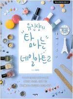 유진샹의 탐나는 네일아트 2 (DVD 포함)