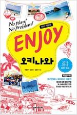 [중고] ENJOY 오키나와 (2017~2018 최신정보)